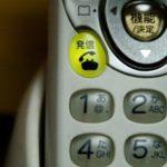 固定電話導入方法と手順+煩い営業電話を駆逐する方法