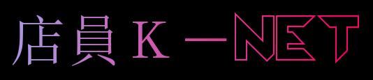 店員K−net